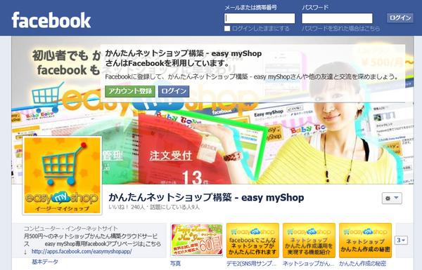 フェイスブック 出展 例.png