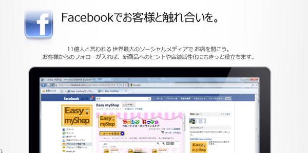 紹介 フェイスブック.png